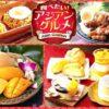 アジアングルメ食べたい人は4月23日から3日間イオンへ走れ!