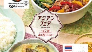 アジアンフェア第2弾は「~本場タイの味~グリーンカレー」と「野菜が摂れるビビンバ」~ほっともっとグリルが4月21日新発売