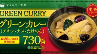 マイカリー食堂がタイ料理メニューの第3弾「グリーンカレー」を20日から発売へ