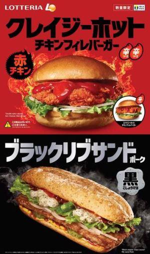、新商品『クレイジーホット チキンフィレバーガー』と『ブラックリブサンド ポーク』