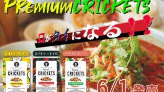 タイの風味のコオロギスナック「Premium CRICKETS」シリーズ3種類を新発売