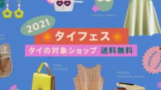 通販サイト「Pinkoi」で「タイフェス」開催中!タイブランド150ショップが参加