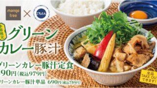 豚汁定食専門店「ごちとん」が21日から「グリーンカレー豚汁定食」を販売開始