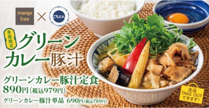グリーンカレー豚汁定食