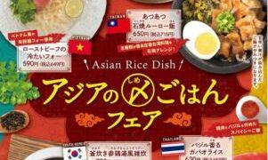 寧々家で「アジアの〆ごはんフェア」がスタート!タイからは「バジル香るガパオライス」と「17穀米のグリーンカレー」