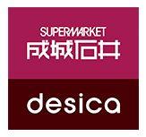 成城石井の「desica」シリーズから「シンガポール風海老スープ」「トムヤムクン」「トムカーガイ」新発売