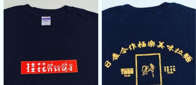 コラボレーションを記念した限定Tシャツ