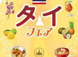 今年もイオンで「タイフェア」開催!埼玉・越谷レイクタウンで27日から4日間