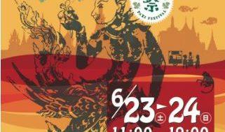 今週末「第1回 宇都宮タイフェスティバル 2018」開催!思いの外超豪華内容!?