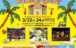 23~24日京都で「けいはんなタイ・フェスティバル」開催